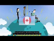 Community - Arabic